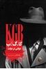 Picture of کا. گ. ب (دولتی در دولت)