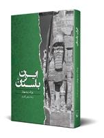 Picture of ایران باستان
