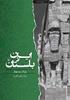تصویر ایران باستان
