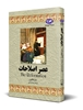 Picture of عصر اصلاحات