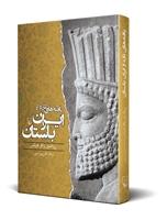 تصویر یافتههای تازه از ایران باستان