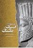Picture of یافتههای تازه از ایران باستان