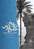 Picture of تاریخ خلیج فارس