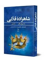 Picture of شاهزاده قلابی (سه گانه صعود.1)
