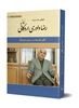 Picture of رضا داوری اردکانی «آفاق فلسفه در سپهر فرهنگ»