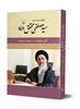 تصویر سید مصطفی محقق داماد «آفاق حقیقت در سپهر شریعت»