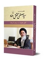 Picture of سید مصطفی محقق داماد «آفاق حقیقت در سپهر شریعت»