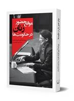 تصویر موانع حضور زنان در حکومتها