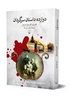 Picture of دوازده داستان سرگردان