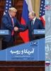 تصویر آمریکا و روسیه
